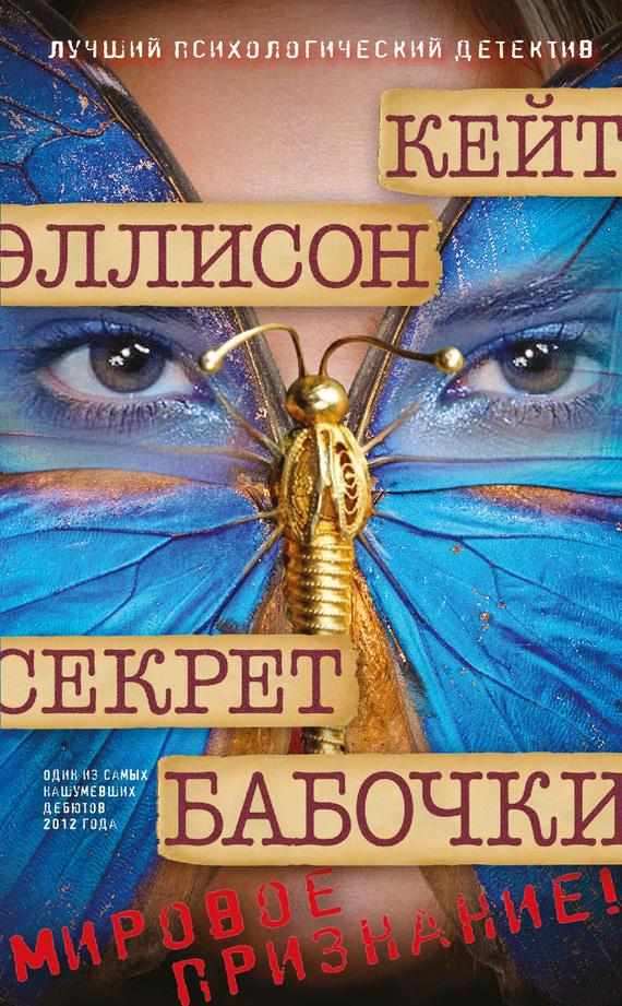 Кейт Эллисон Секрет бабочки