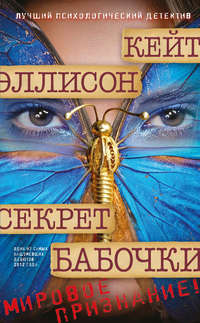 Эллисон, Кейт  - Секрет бабочки