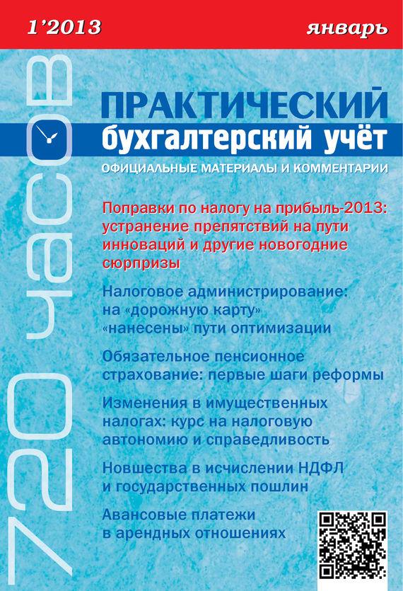 Практический бухгалтерский учёт. Официальные материалы и комментарии (720 часов) №1/2013 ( Отсутствует  )
