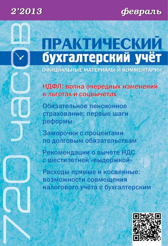 Практический бухгалтерский учёт. Официальные материалы и комментарии (720 часов) №2/2013 ( Отсутствует  )