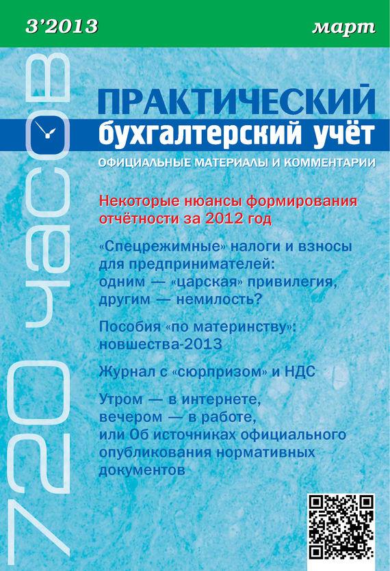 Практический бухгалтерский учёт. Официальные материалы и комментарии (720 часов) №3/2013 ( Отсутствует  )