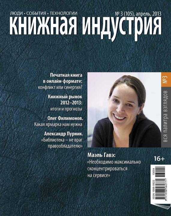 Книжная индустрия №03 (апрель) 2013