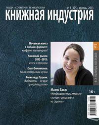 - Книжная индустрия &#847003 (апрель) 2013