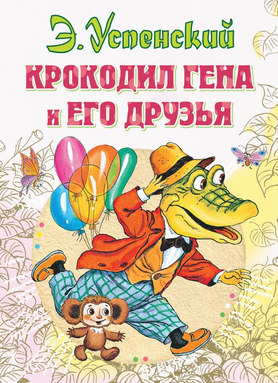 Эдуард Успенский Крокодил Гена и его друзья ни крокодил историкозанятный