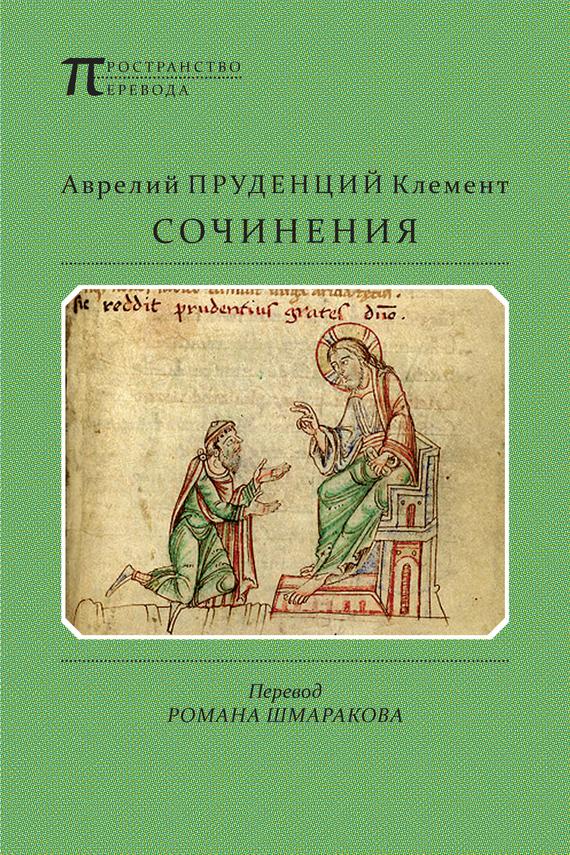 Аврелий Пруденций Клемент Сочинения марк аврелий 20 евро