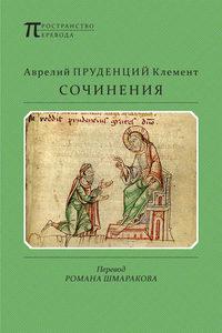 Клемент, Аврелий Пруденций  - Сочинения