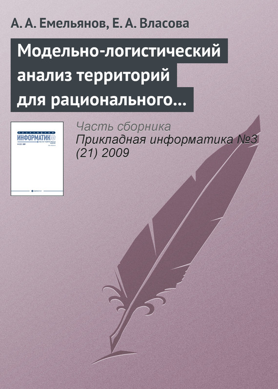А. А. Емельянов Модельно-логистический анализ территорий для рационального размещения филиала вуза