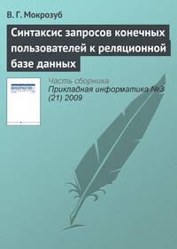 Мокрозуб, В. Г.  - Синтаксис запросов конечных пользователей к реляционной базе данных