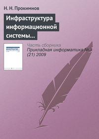 Прокимнов, Н. Н.  - Инфраструктура информационной системы мониторинга экономических процессов