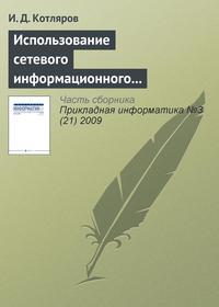 Котляров, И. Д.  - Использование сетевого информационного пространства при подготовке специалистов высшей квалификации