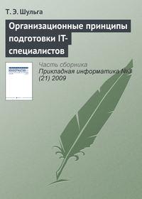 Шульга, Т. Э.  - Организационные принципы подготовки IT-специалистов