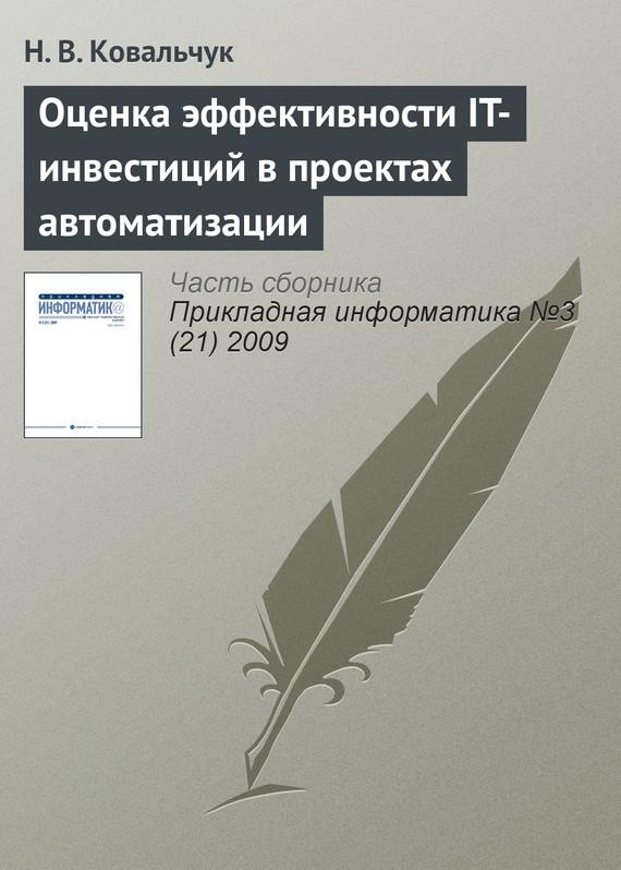 Н. В. Ковальчук бесплатно