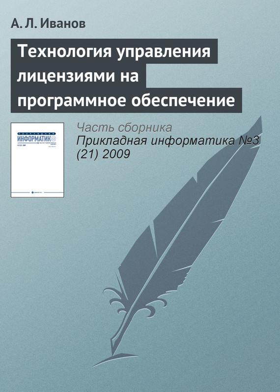 А. Л. Иванов Технология управления лицензиями на программное обеспечение