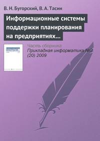 Бугорский, В. Н.  - Информационные системы поддержки планирования на предприятиях связи
