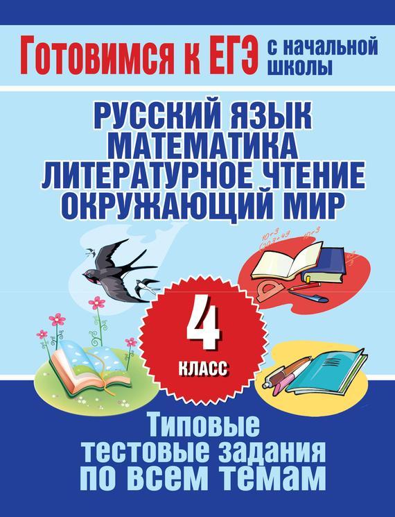 Учебники магии читать