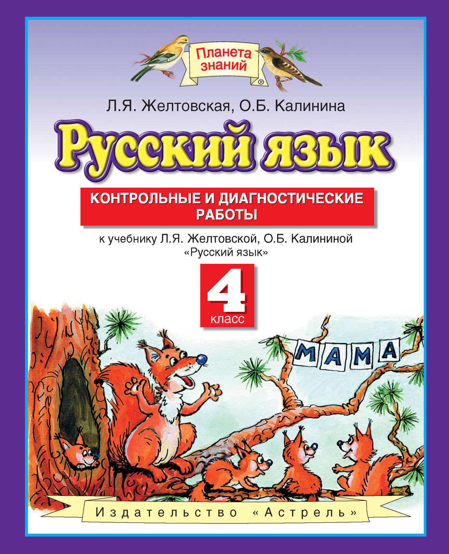 Желтовская контрольные и диагностические работы по русскому языку 2 класс к учебнику желтовской скачать бесплатно
