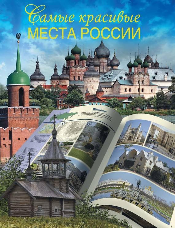 В. Н. Сингаевский Самые красивые места России