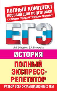 Гевуркова, Е. А.  - История. Полный экспресс-репетитор