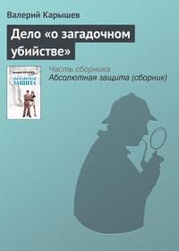 Карышев, Валерий  - Дело «о загадочном убийстве»