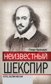 Брандес, Георг  - Неизвестный Шекспир. Кто, если не он