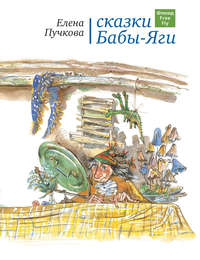 Пучкова, Елена  - Сказки Бабы-Яги