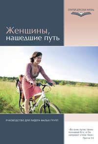 Вандергринд, Элвин Дж.  - Женщины, нашедшие путь. Руководство для лидера малых групп