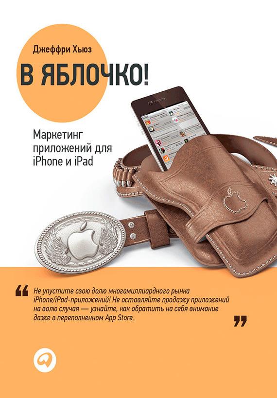 Джеффри Хьюз В яблочко! Маркетинг приложений для iPhone и iPad стилус iphone ipad
