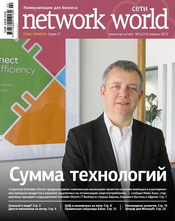 Открытые системы Сети / Network World №02/2013 autonomic network management fundamentals
