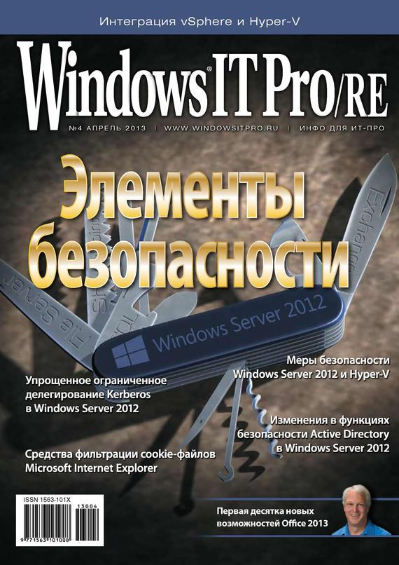 Открытые системы Windows IT Pro/RE №04/2013 открытые системы windows it pro re 11 2014
