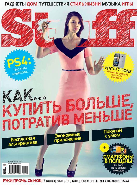 Открытые системы Журнал Stuff №04/2013 открытые системы журнал stuff 05 2013