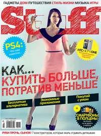 системы, Открытые  - Журнал Stuff №04/2013