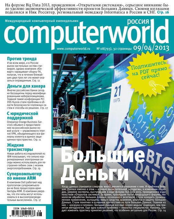 Обложка книги Журнал Computerworld Россия №08/2013, автор системы, Открытые