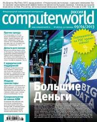 системы, Открытые  - Журнал Computerworld Россия /2013