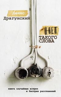Драгунский, Денис  - Нет такого слова (сборник)