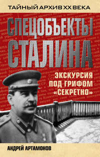Артамонов, Андрей  - Спецобъекты Сталина. Экскурсия под грифом «секретно»