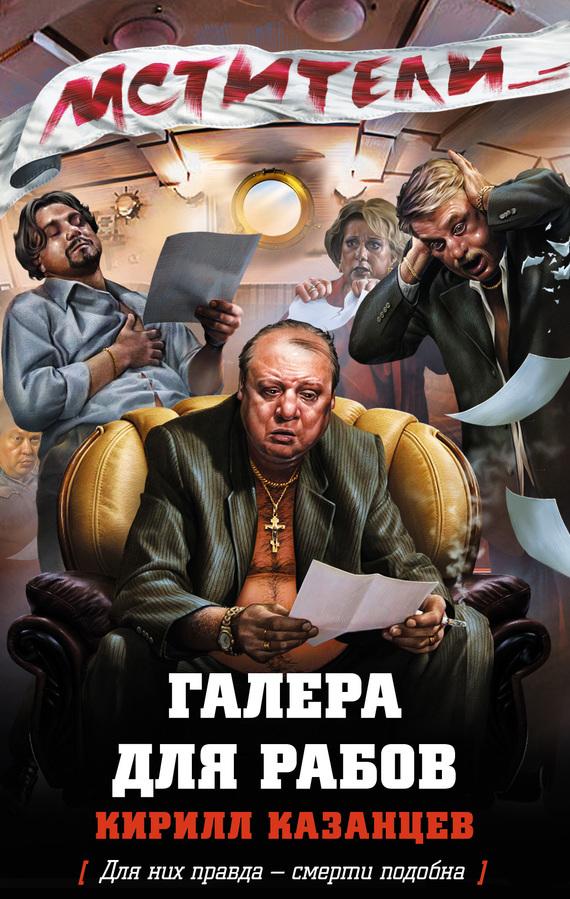 Галера для рабов - Кирилл Казанцев