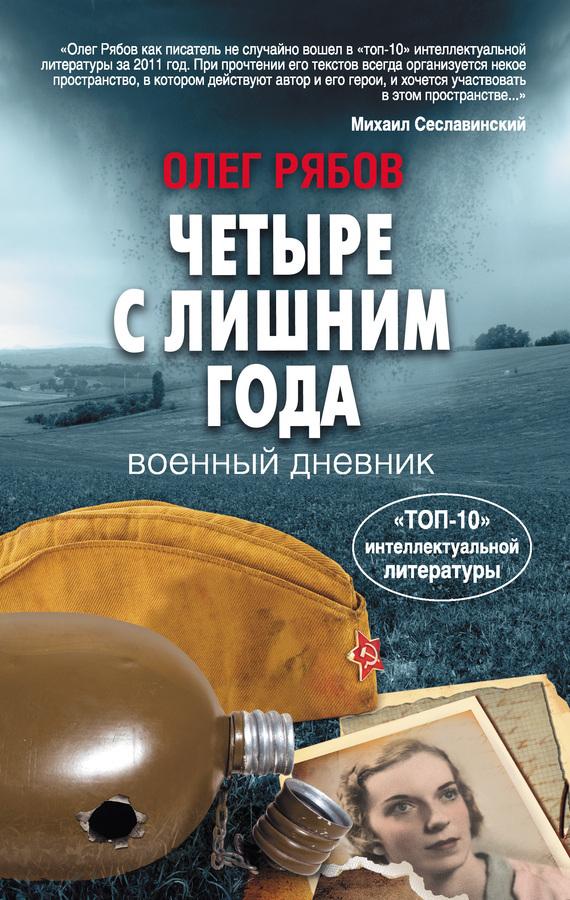 Олег Рябов - Четыре с лишним года. Военный дневник