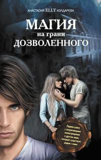 Колдарева, Анастасия Elly  - Магия на грани дозволенного