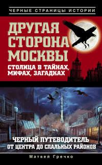 Гречко, Матвей  - Другая сторона Москвы. Столица в тайнах, мифах и загадках