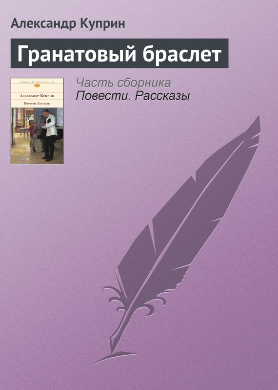 Обложка книги Гранатовый браслет, автор Куприн, Александр