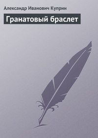 Куприн, Александр - Гранатовый браслет