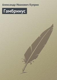 Куприн, Александр  - Гамбринус