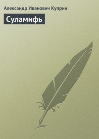 Куприн, Александр - Суламифь