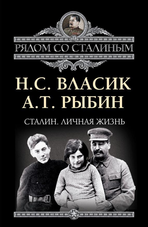 Скачать Николай Власик бесплатно Сталин. Личная жизнь сборник