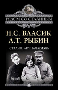 Власик, Николай  - Сталин. Личная жизнь (сборник)