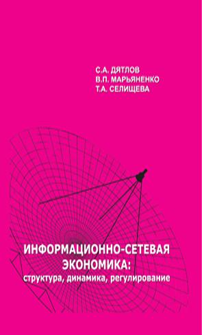 Информационно-сетевая экономика: структура, динамика, регулирование