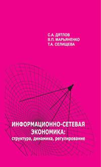Дятлов, С. А.  - Информационно-сетевая экономика: структура, динамика, регулирование