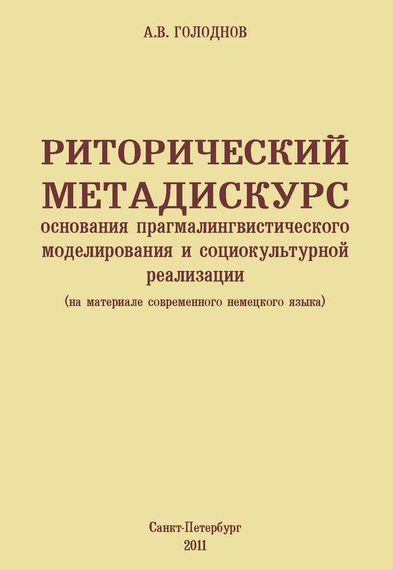 Риторический метадискурс: основания прагмалингвистического моделирования и социокультурной реализации (на материале современного немецкого языка)
