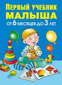 Жукова, Олеся  - Первый учебник малыша. От 6 месяцев до 3 лет
