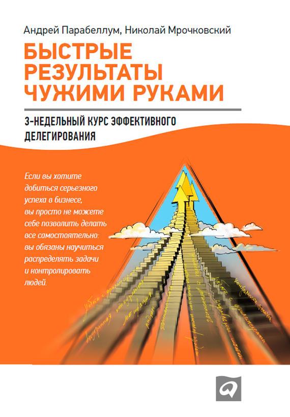 Быстрые результаты чужими руками: 3-недельный курс эффективного делегирования - Николай Мрочковский